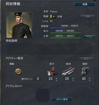 補助将校2