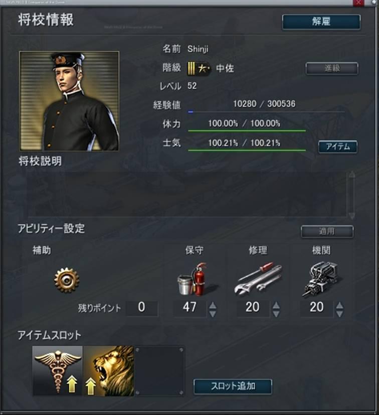 補助将校3