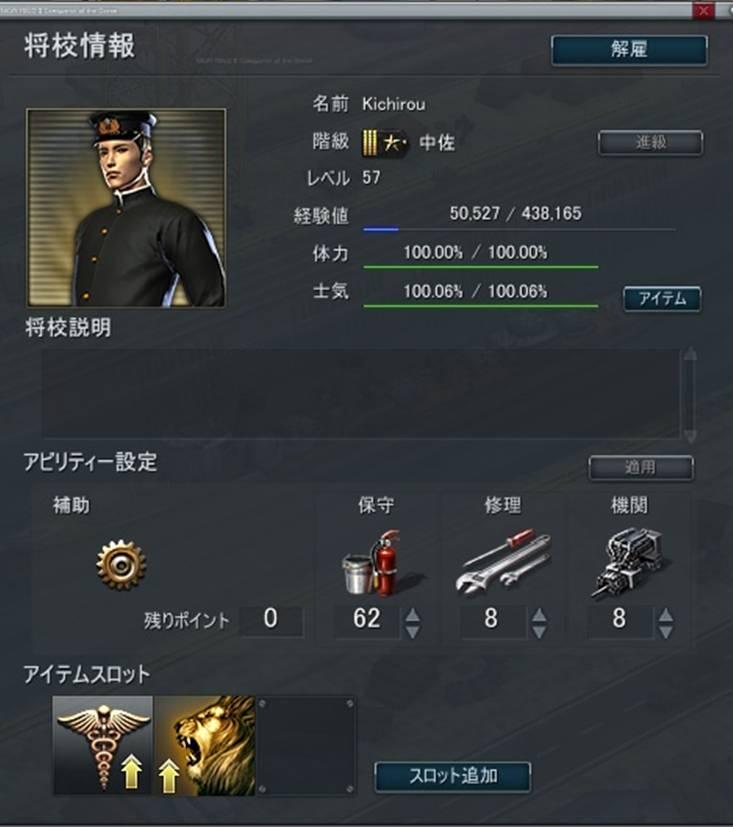 補助将校4