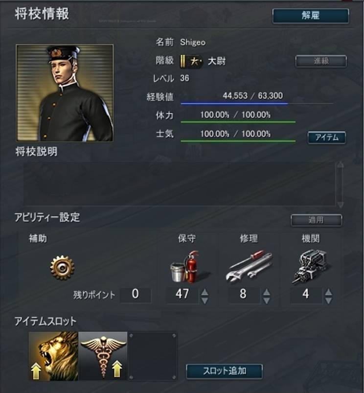 補助将校5