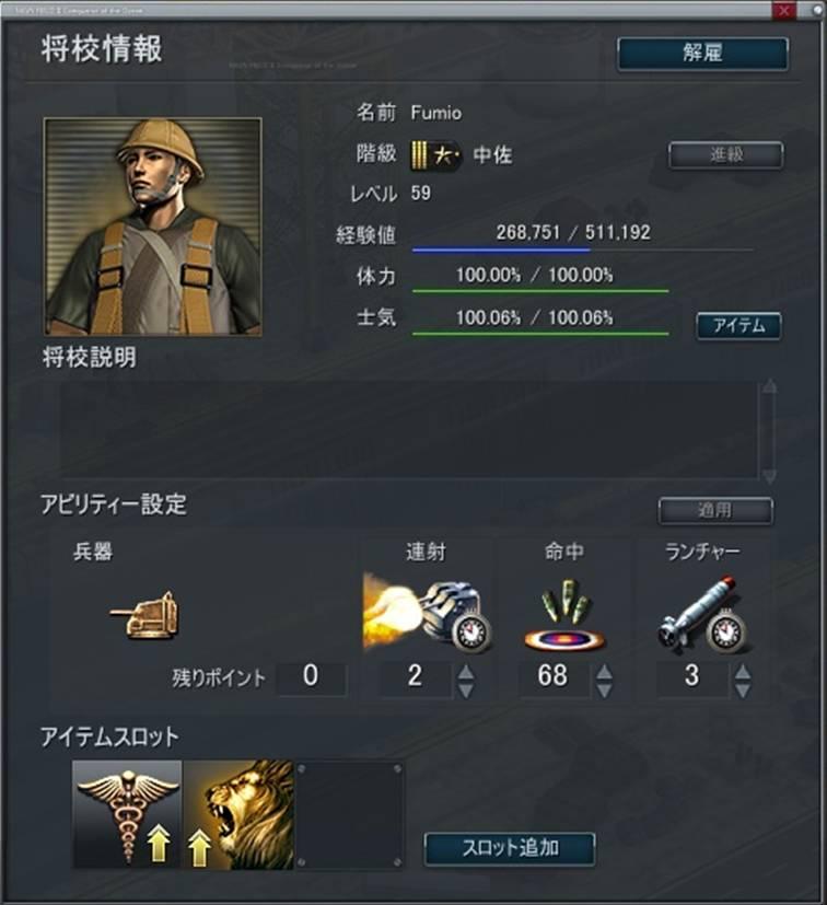 兵器将校1