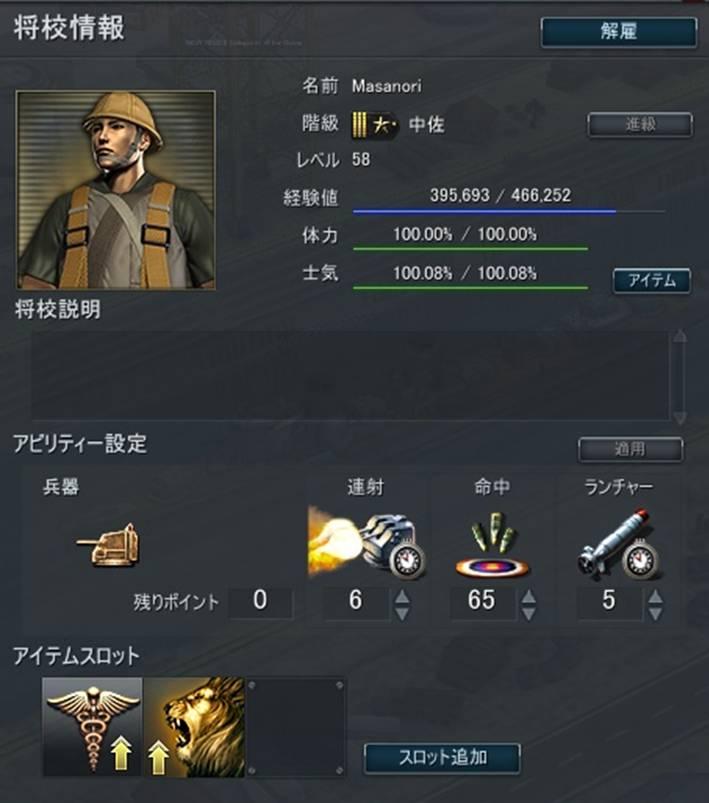 兵器将校2
