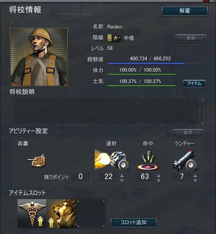 兵器副官3