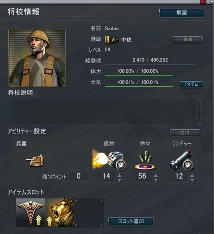 兵器将校4