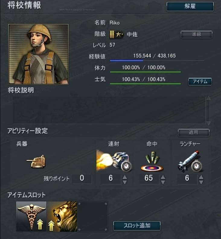 兵器将校5