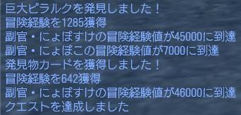 070812 221757