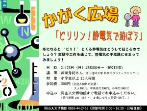 かがく広場①20140223