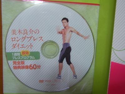 美木DVD縮小