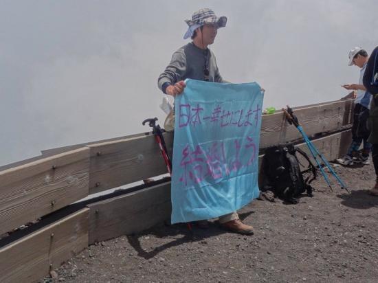富士山プロ縮小