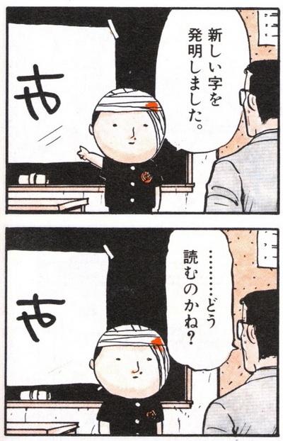 吉田戦車1