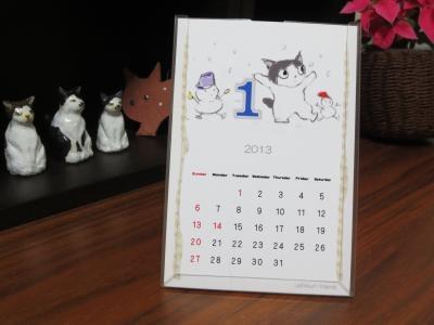 三大カレンダー縮小