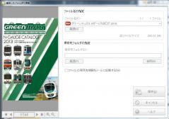 グリーンマックスNゲージカタログ2013