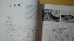 EXPO'70 21世紀への創造