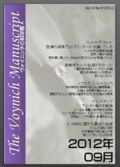 ヴォイニッチの科学書[有料版]表紙