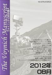 ヴォイニッチの科学書表紙 2012年8月分