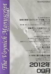 ヴォイニッチの科学書表紙 2012年9月