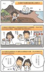 マンガでわかる菌のふしぎ