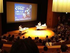 サイエンスアゴラ2012