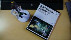 「宇宙と地球を視る人工衛星100」台湾語版でました