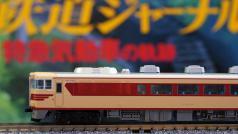鉄道ジャーナル