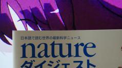 natureダイジェスト