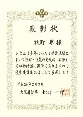 大阪府知事優秀建設施工者表彰