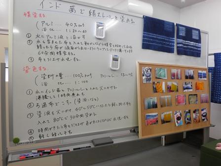 染め展示2
