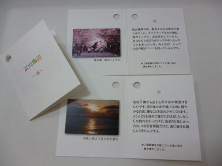 紙タグ富岡物語