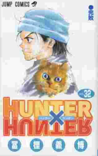 hxh32.jpg