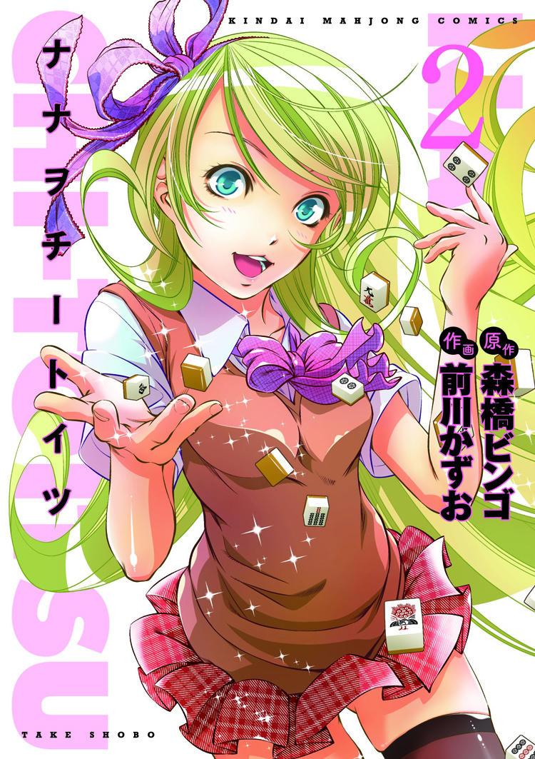 nanachi2.jpg