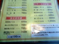 PC094072_20121213223559.jpg