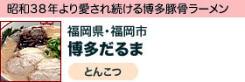 shop_daruma_s.jpg