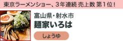 shop_iroha_s.jpg