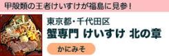 shop_keisuke_s.jpg
