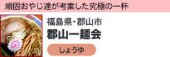 shop_koriyama_s.jpg