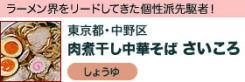 shop_saikoro_s.jpg