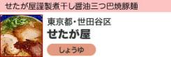 shop_setagaya_s.jpg