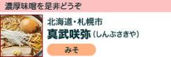 shop_shinbu_s.jpg