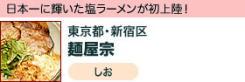 shop_sou_s.jpg
