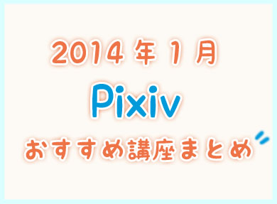Pixivまとめ2014_1