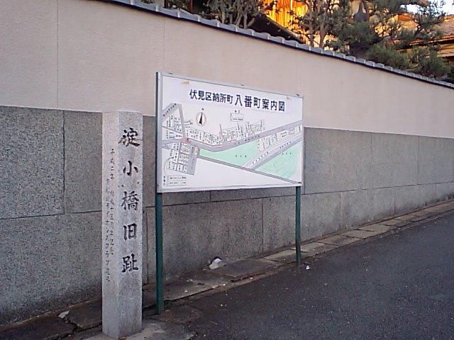 8 淀小橋旧蹟