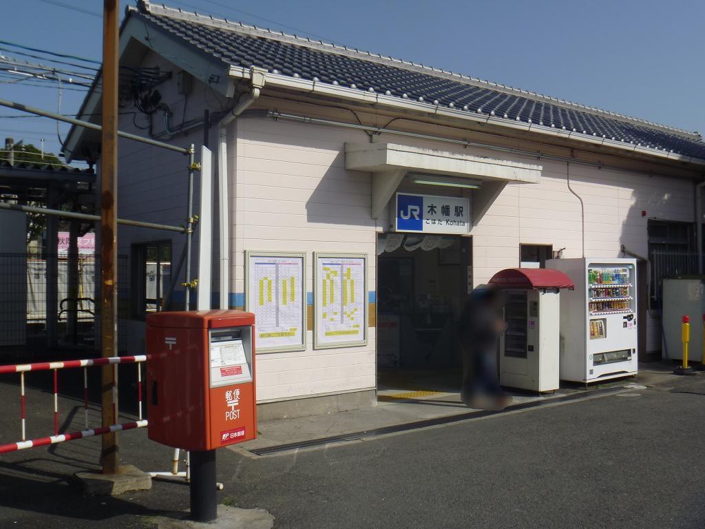 JR木幡駅 (14)