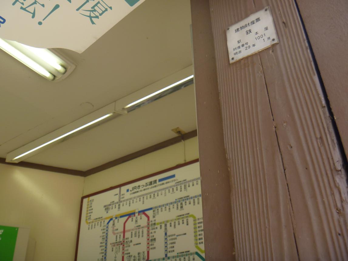 JR木幡駅 12
