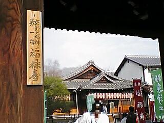 1443福禄寿◆即成院 a