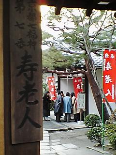 1628寿老人◆法音院