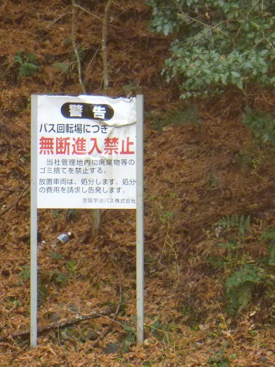 【速報】12.12.15 ガーデンズ天ケ瀬跡の解体工事(宇治川ライン) (4)