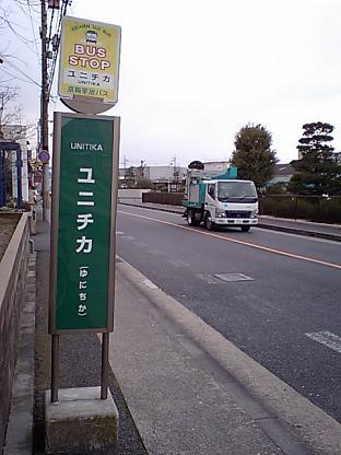 ユニチカ is not 友近