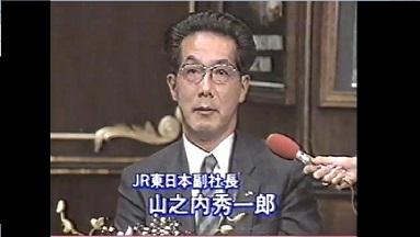 JR東日本副社長 山之内秀一郎