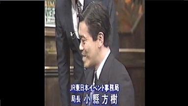 JR東日本イベント局長 小縣方樹