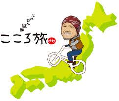 日本縦断こころ旅